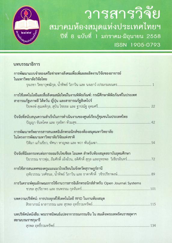 วารสารวิจัย สมาคมห้องสมุดแห่งประเทศไทยฯ 8(1) ม.ค.-มิ.ย. 2558