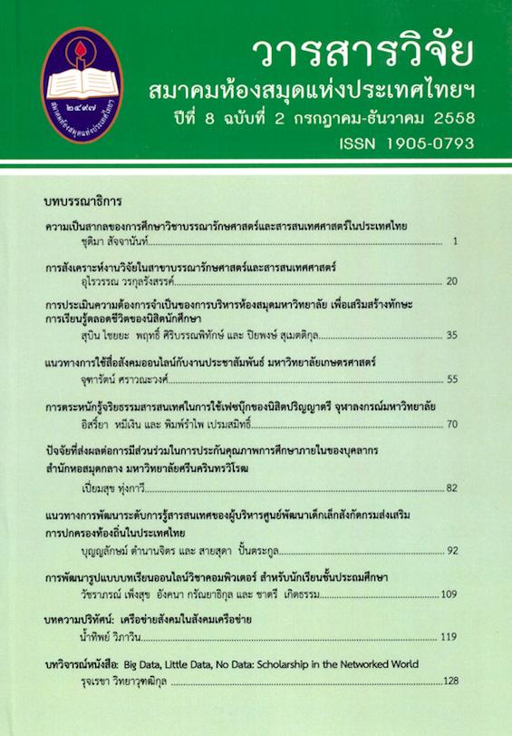 วารสารวิจัย สมาคมห้องสมุดแห่งประเทศไทยฯ ปีที่ 8 ฉบับที่ 2 (กรกฎาคม - ธันวาคม) 2558