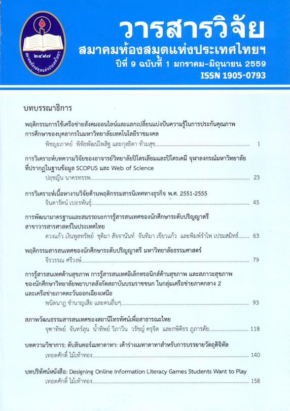 วารสารวิจัย สมาคมห้องสมุดแห่งประเทศไทยฯ ปีที่ 9 ฉบับที่ 1 (มกราคม - มิถุนายน) 2559