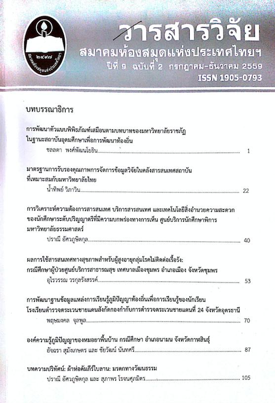 วารสารวิจัย สมาคมห้องสมุดแห่งประเทศไทยฯ ปีที่ 9 ฉบับที่ 2 (กรกฏาคม - ธันวาคม) 2559