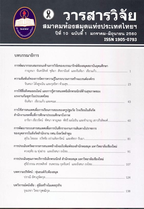 วารสารวิจัย สมาคมห้องสมุดแห่งประเทศไทยฯ ปีที่ 10 ฉบับที่ 1 (มกราคม - มิถุนายน) 2560
