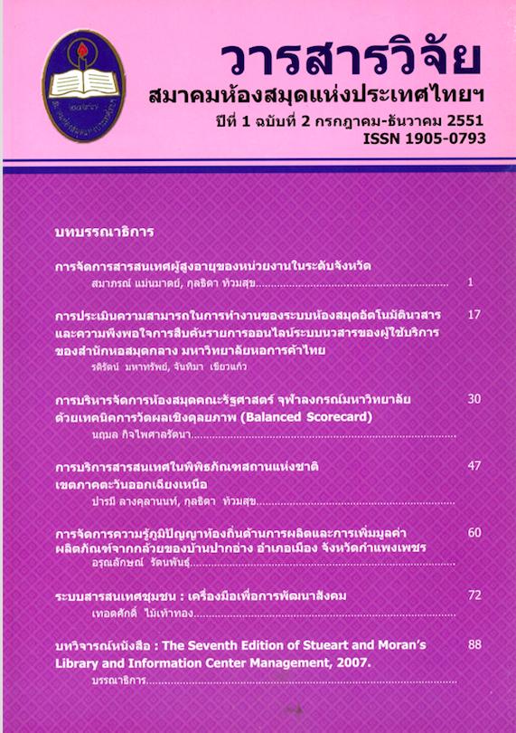 วารสารวิจัย สมาคมห้องสมุดแห่งประเทศไทยฯ 1(2) ก.ค.-ธ.ค. 2551