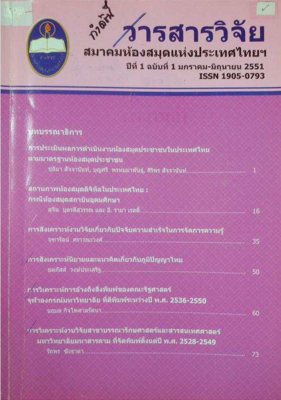วารสารวิจัย สมาคมห้องสมุดแห่งประเทศไทยฯ 1(1) ม.ค.-มิ.ย. 2551