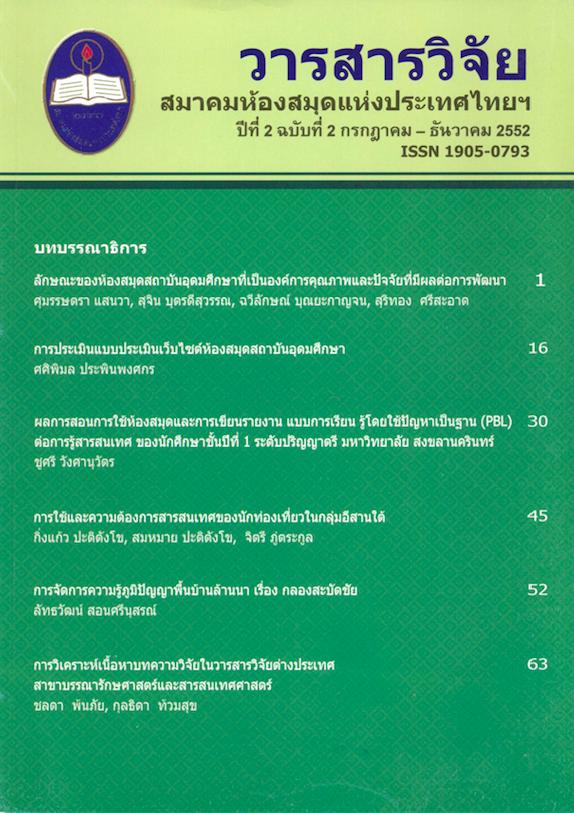วารสารวิจัย สมาคมห้องสมุดแห่งประเทศไทยฯ 2(2) ก.ค.-ธ.ค. 2552