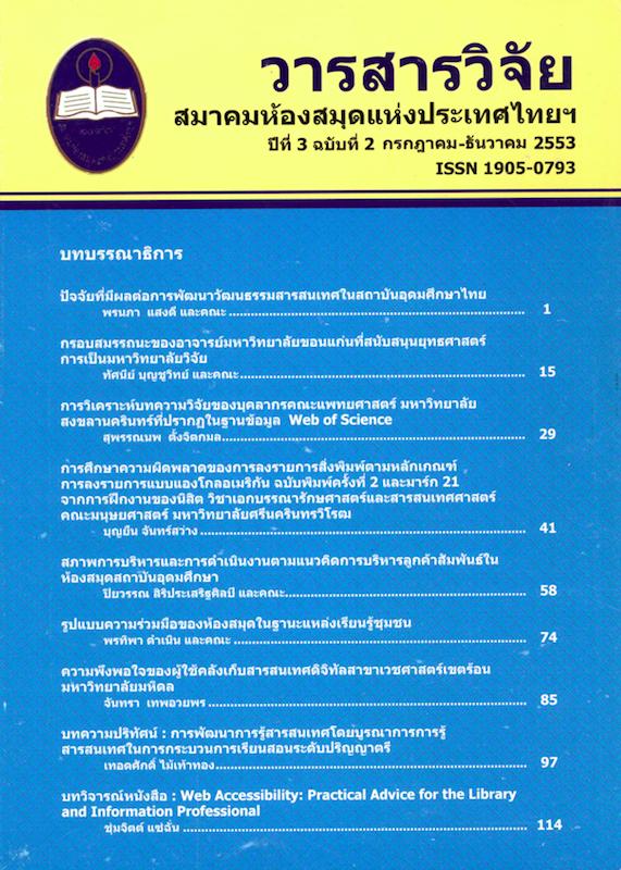 วารสารวิจัย สมาคมห้องสมุดแห่งประเทศไทยฯ 3(2) ก.ค.-ธ.ค. 2553