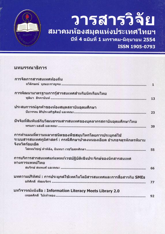 วารสารวิจัย สมาคมห้องสมุดแห่งประเทศไทยฯ 4(1) ม.ค.-มิ.ย. 255
