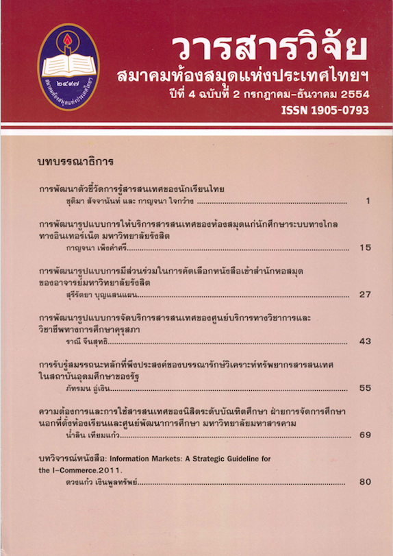 วารสารวิจัย สมาคมห้องสมุดแห่งประเทศไทยฯ 4(2) ก.ค.-ธ.ค. 2554