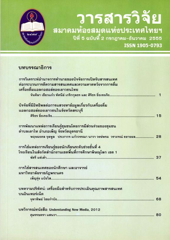 วารสารวิจัย สมาคมห้องสมุดแห่งประเทศไทยฯ 5(2) ก.ค.-ธ.ค. 2555