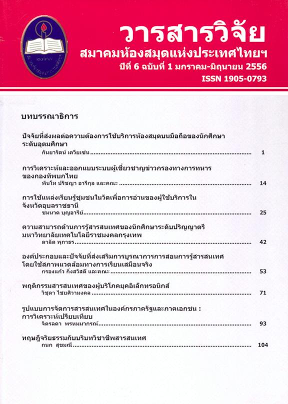 วารสารวิจัย สมาคมห้องสมุดแห่งประเทศไทยฯ 6(1) ม.ค.-มิ.ย. 2556