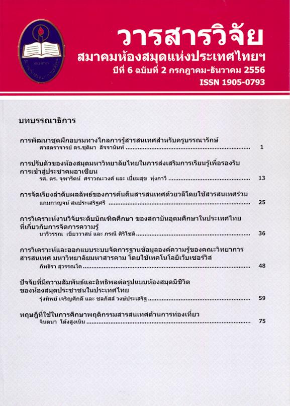 วารสารวิจัย สมาคมห้องสมุดแห่งประเทศไทยฯ 6(2) ก.ค.-ธ.ค. 2556
