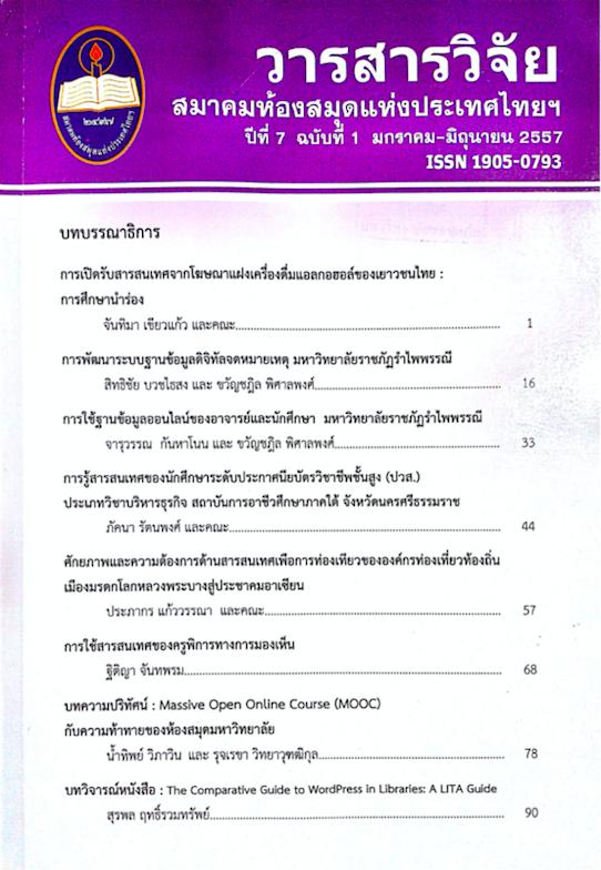 วารสารวิจัย สมาคมห้องสมุดแห่งประเทศไทยฯ 7(1) ม.ค.-มิ.ย. 2557