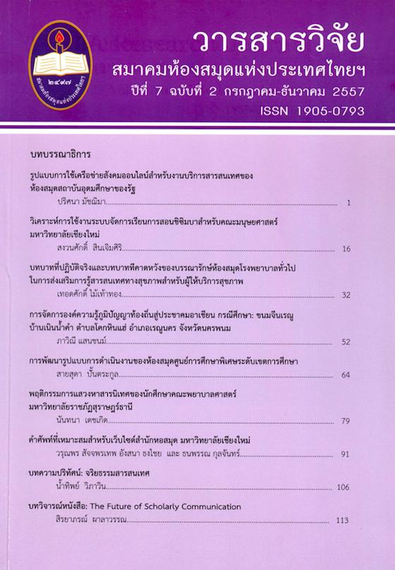 วารสารวิจัย สมาคมห้องสมุดแห่งประเทศไทยฯ 7(2) ก.ค.-ธ.ค. 2557