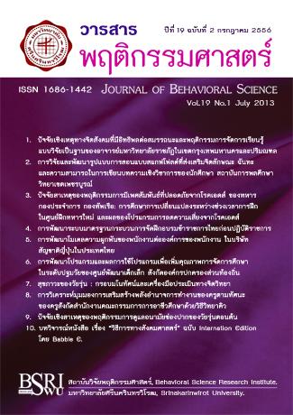 Vol.19 No.2 2013