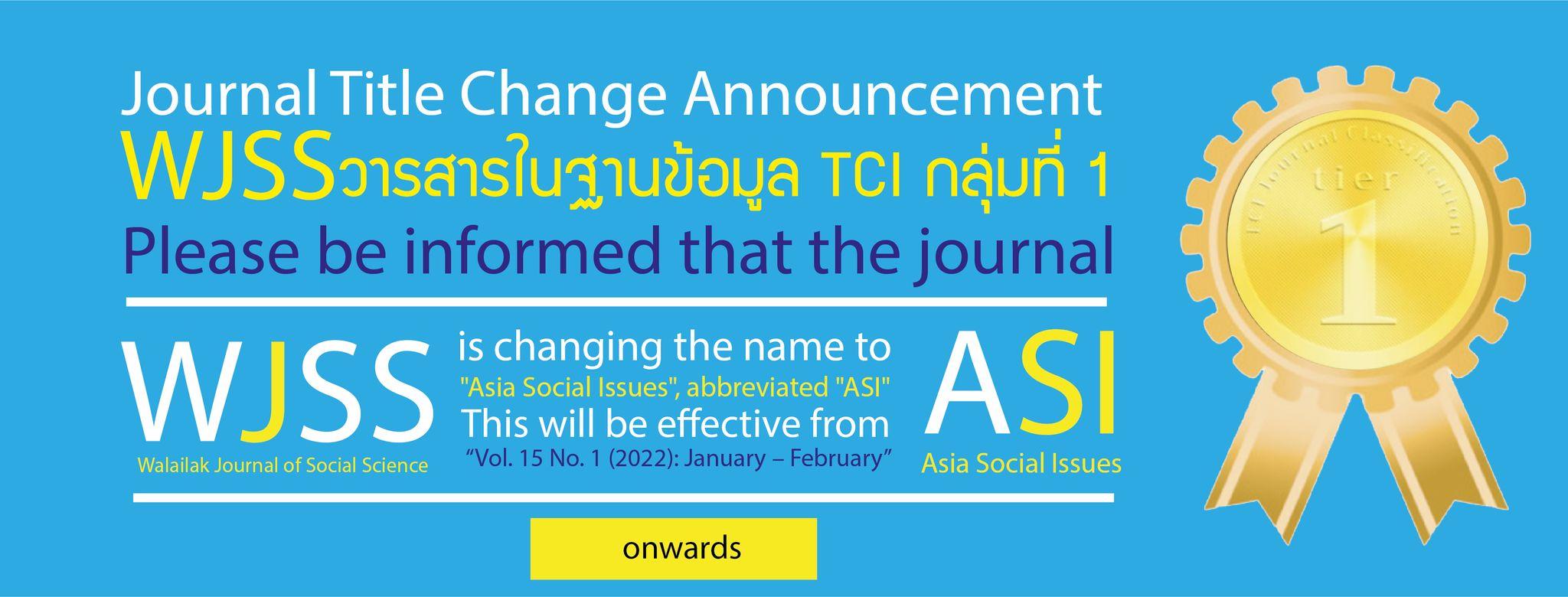 วารสารสังคมศาสตร์ มหาวิทยาลัยวลัยลักษณ์ (WALAILAK JOURNAL OF SOCIAL SCIENCES)
