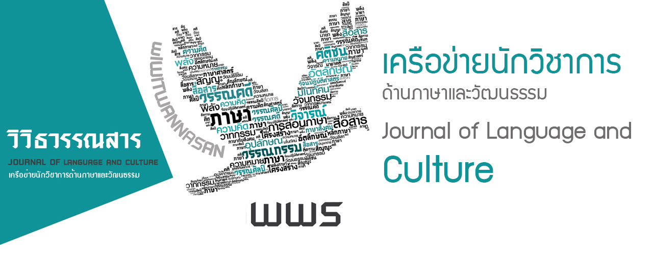 Wiwitwannasan Journal of Language and Culture