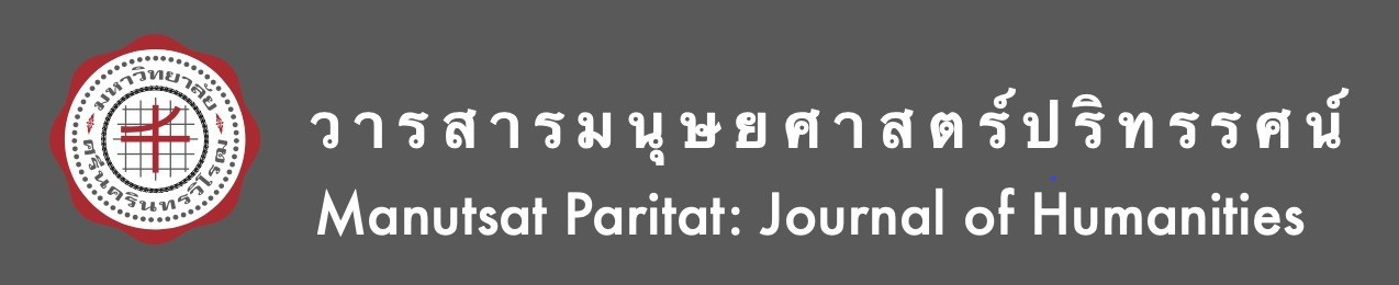 Manutsat Paritat: Journal of Humanities