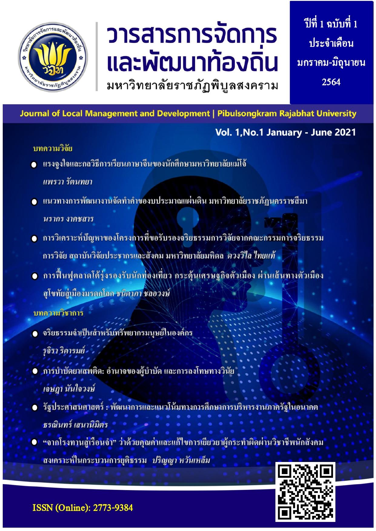 Journal of Local Management and Development Pibulsongkram Rajabhat University Vol 1 No 1 2021